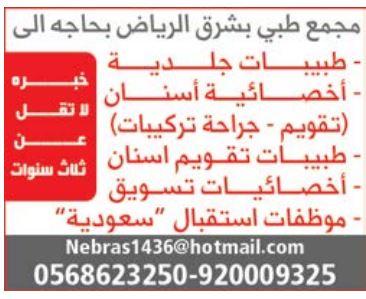 اعلانات الرياض لليوم مجمع طبي يطلب العديد من التخصصات